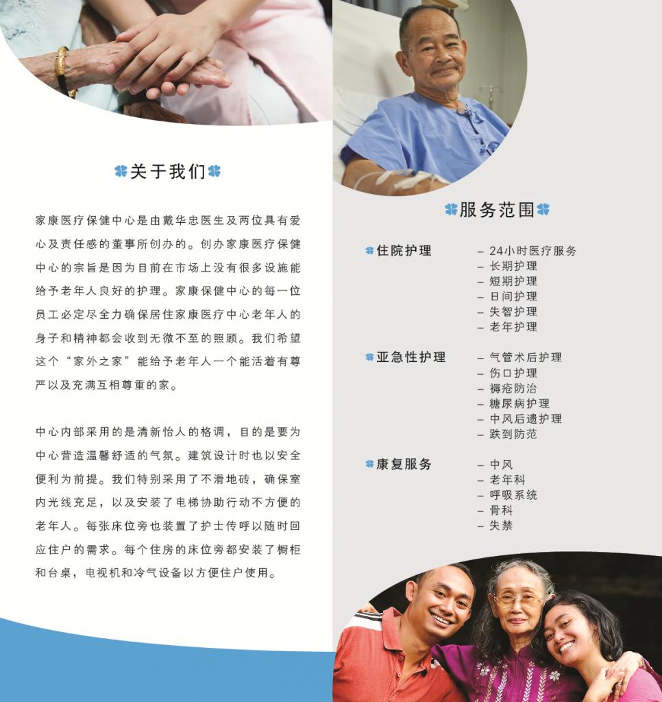 新山安老院-家康医疗保健中心